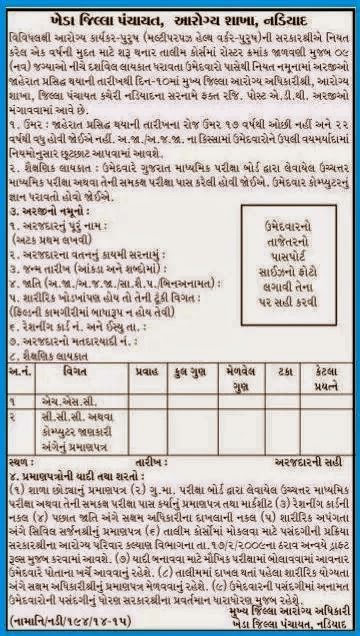 Student Authority: MPHW Training Course Notification 2014