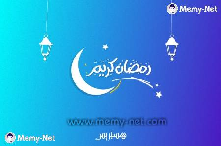 1#-اضافة رمضان كريم لمدونات بلوجر