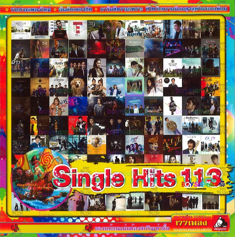 Download [Mp3]-[Hot New] รวมเพลงซิงเกิ้ลใหม่ไทยสตริงเพราะๆ การันตีความเพราะ ในชุด Single Hits Number 113 4shared By Pleng-mun.com