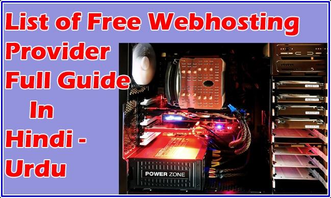 List Of Free Web-Hosting Provider Hindi Me Full Jankari Free Me Web-Hosting Kaha Se Len