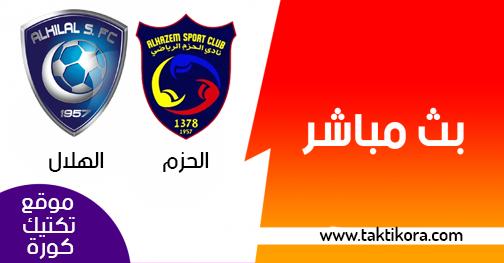 مشاهدة مباراة الهلال والحزم بث مباشر اليوم 04-04-2019 الدوري السعودي