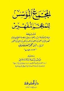 تحميل كتاب المجمع المؤسس للمعجم المفهرس pdf - ابن حجر العسقلاني