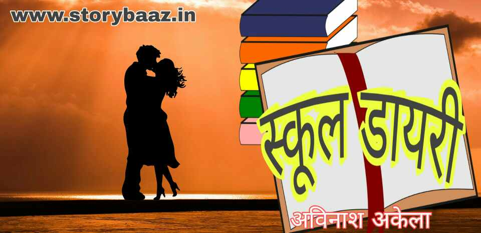 school-life-love-story-in-hindi-avinash-akela-true-love-story