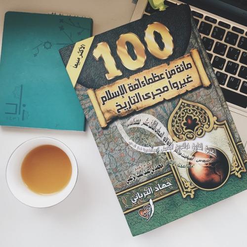 تحميل كتاب مائة من عظماء أمة الإسلام غيروا مجرى التاريخ