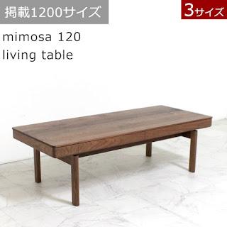 【LT-T-049】ミモザ リビングテーブル