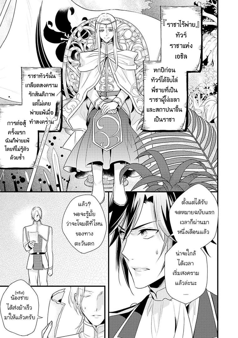 อ่านการ์ตูน Daites Ryou Koubouki ตอนที่ 4 หน้าที่ 5