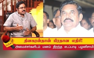 TTV Dinakaran was the only enemy edappadi palanisamy open talk with-minister