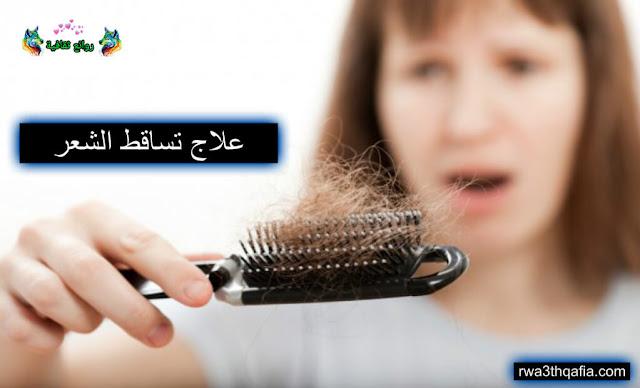 علاج تساقط الشعر ومشاكل تقصف
