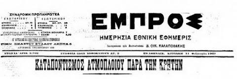 ΘΡΥΛΟΙ ΤΗΣ ΚΡΗΤΗΣ Β':Η Τριμάρτυρη,Το Φάλι  της  Κρήτης, Ναυάγιο IMPERΑTRICE 1907,Η Παναγία στο Χάρακα,Του Τιμίου Σταυρού και άλλα!!