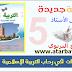 دليل و جذاذات  في رحاب التربية الإسلامية  - المستوى الخامس ابتدائي