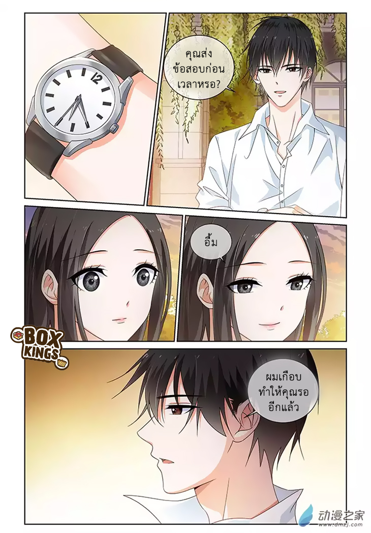 Just One Smile Is Very Alluring ตอนที่ 30 หน้า 11