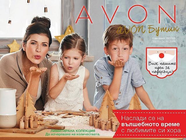 https://www.avon.bg/elektronna-broshyra/avon-butik