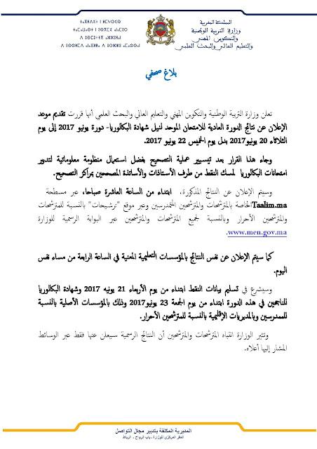 بلاغ وزاري بخصوص تقديم موعد إعلان نتائج الباكالوريا إلى يوم 20 يونيو