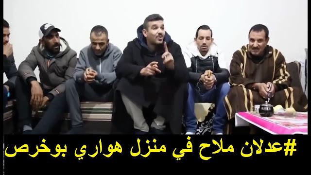 الصحفي عدلان ملاح يكشف عن حقائق و يتحدث عن هواري بوخرص أخ أمير ديزاد