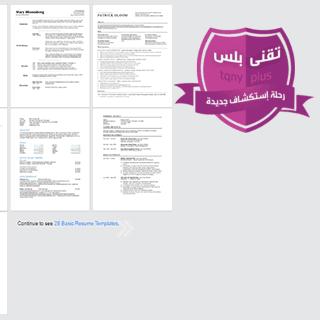 تحميل نموذج سيرة ذاتية CV باللغة العربية واللغة الإنجليزية مجانًا