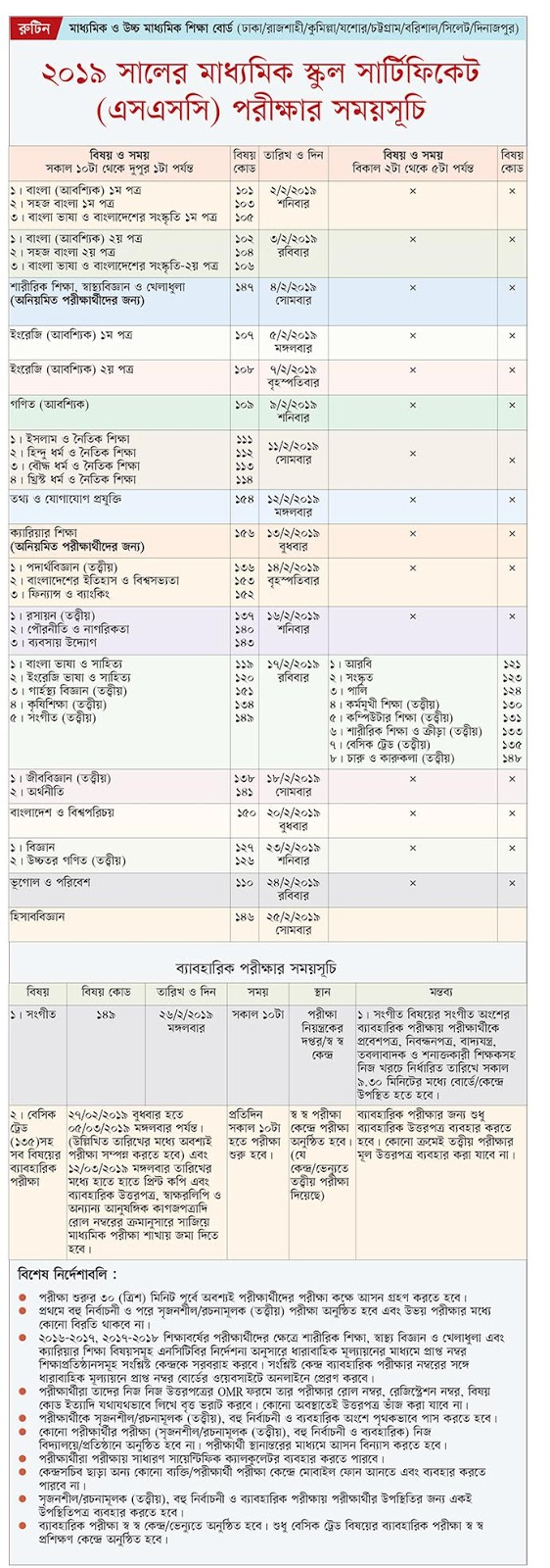 SSC Examination Routine 2019
