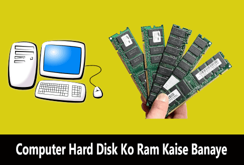 hard-disk-ko-ram-kaise-banaye