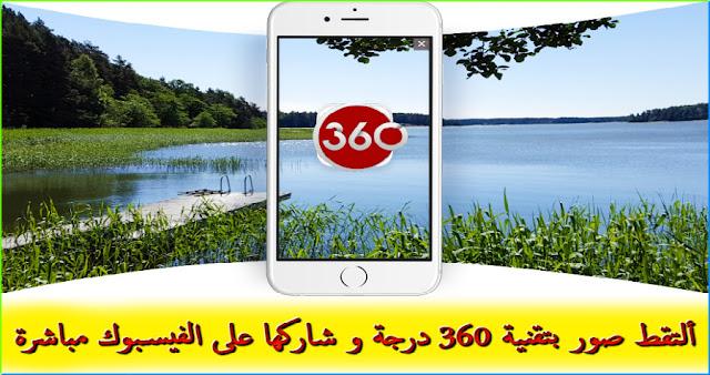 افضل 3 تطبيقات تصوير صورة 360 درجة للاندرويد | Panorama 360 camera