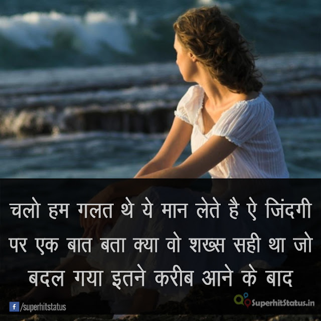 Sad Love Dp For girl in Hindi Status SMS