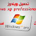 تحميل ويندوز xp sp3 برابط واحد مباشر 2017  نسخه اصليه بصيغة ايزو