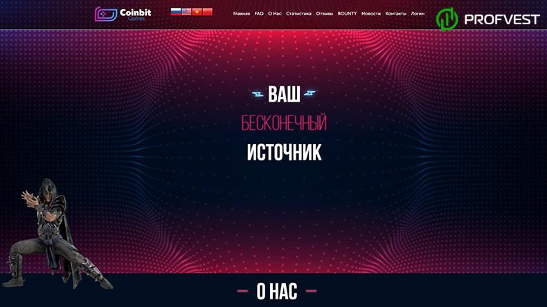 Coinbit-Games LTD обзор и отзывы HYIP-проекта