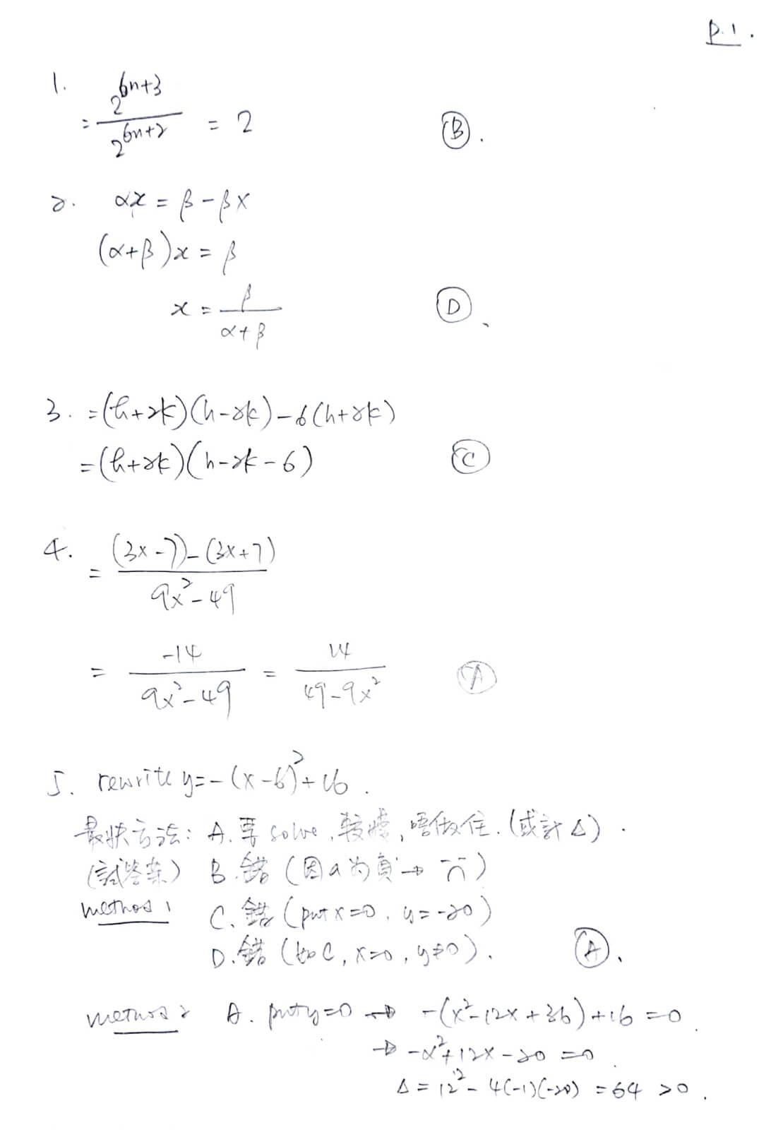 2018 DSE 數學卷二(MC) 詳細答案 Q1,2,3,4,5