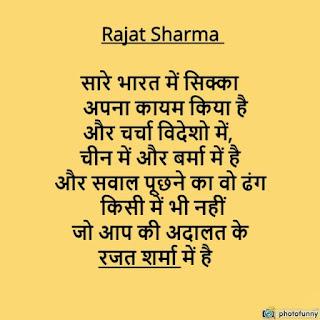 selling rhymes, vishal gupta likhta hoon wahi jo lagta hai wahi