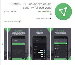 اشهر تطبيق VPN
