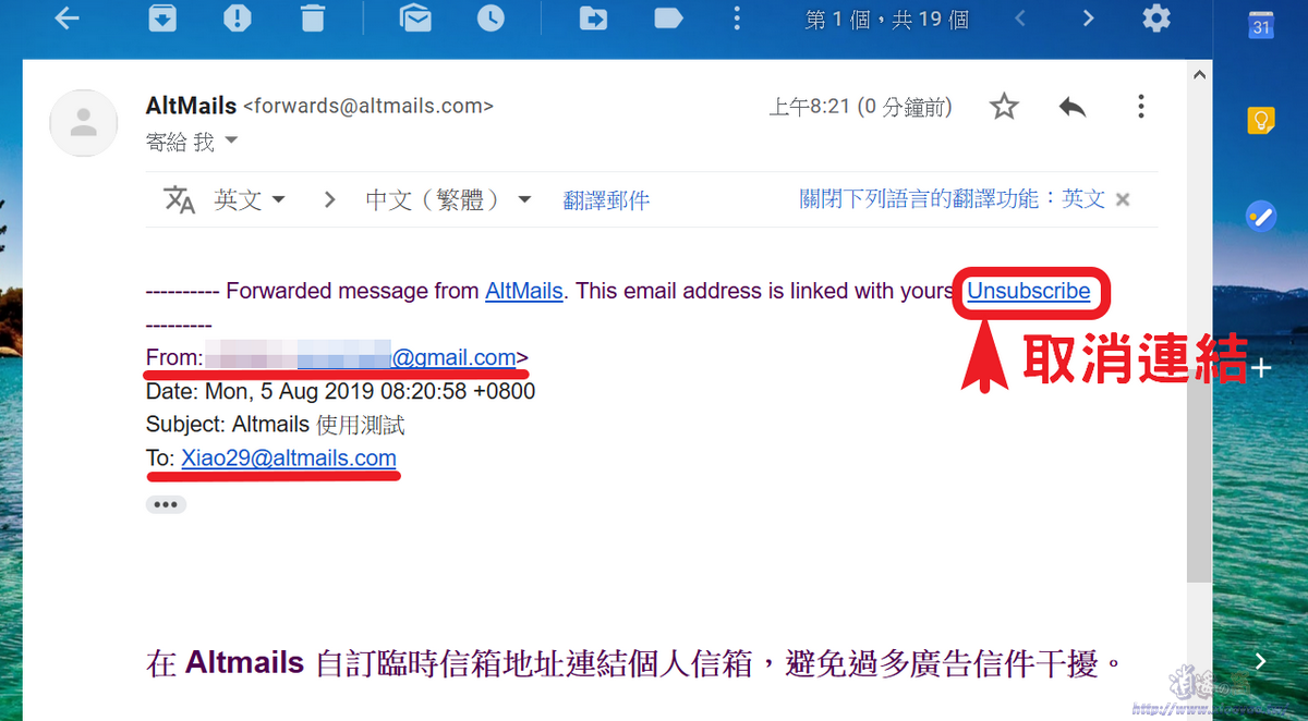 Altmails 建立臨時電子信箱與個人信箱連結