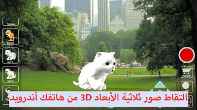 أفضل برامج إلتقاط صور 3D ثلاثية الأبعاد للاندرويد