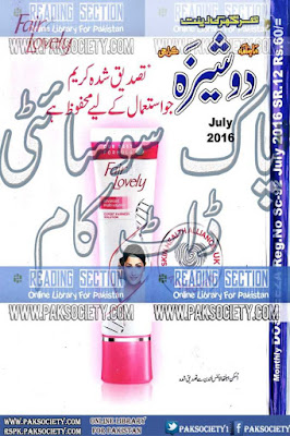 Dosheeza Digest July 2016 Online reading