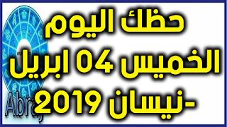حظك اليوم الخميس 04 ابريل-نيسان 2019