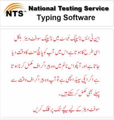 Screenshot_2 NTS ONLINE TYPING TEST SOFTWARE Apps