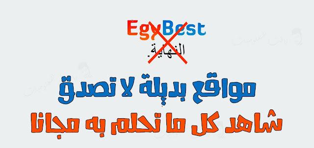 افضل بدائل لموقع ايجي بست Egybest يمكنك الاستفادة منها الان