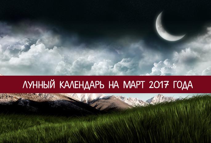 Картинки по запросу Лунный календарь на март 2017 года