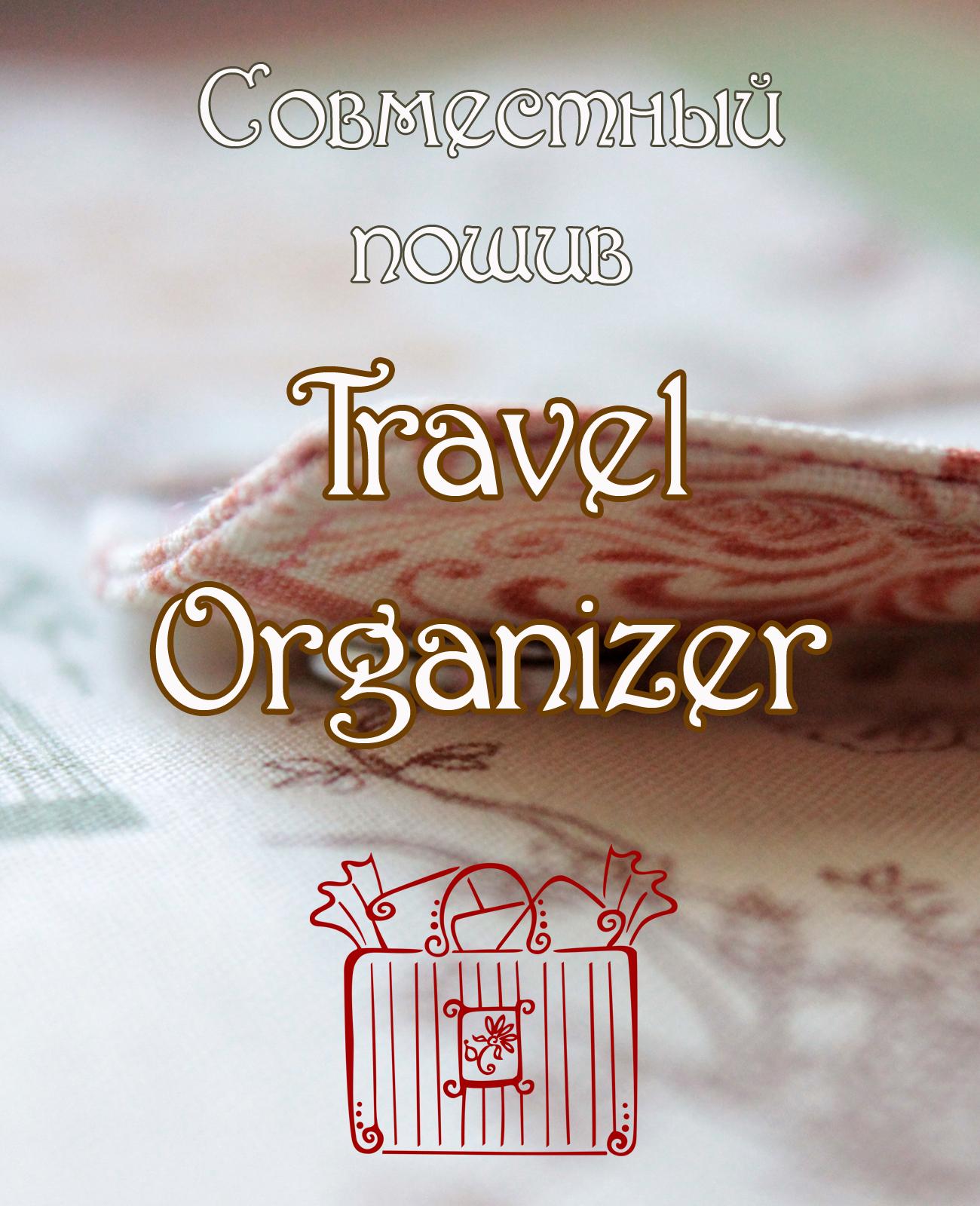 http://mart-hobby.blogspot.ru/2014/07/travel-organizer_22.html?showComment=1406046856840#c1593148766801108120