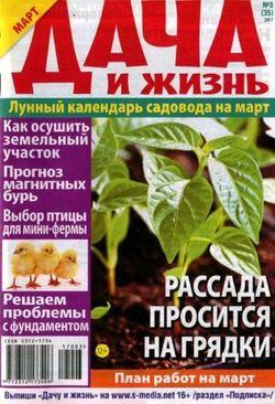 Читать онлайн журнал<br>Дача и жизнь (№3 2017)<br>или скачать журнал бесплатно