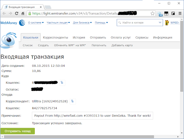 WMRFast - выплата на WebMoney от 08.10.2015 года