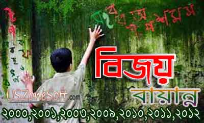 bijoy bayanno 2011 full
