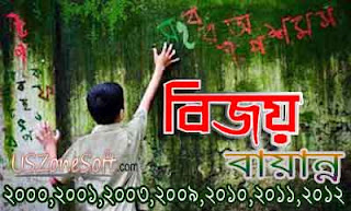 Bijoy 52 Bayanno, Bangla Writing Software,