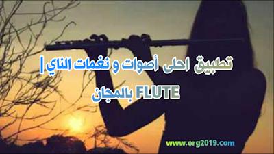 نغمات الناي نغمات ناي رنات الناي حزين عزف الناي رنات الناي نغمات العود نغمات كمان Flute musique Flute music Flute ringtone arab flute Naghamat nay