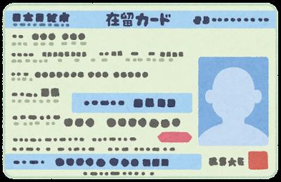 在留カードのイラスト(表)