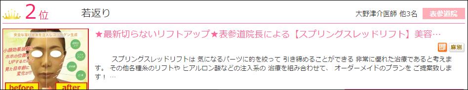※一覧表 東京都のアンチエイジング・若返り治療の美容外科のまとめ。