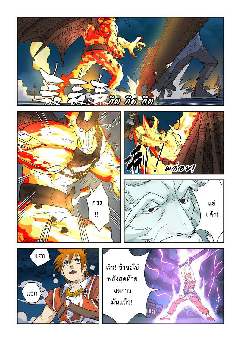 Tales of Demons and Gods ตอนที่ 135 หน้า 6