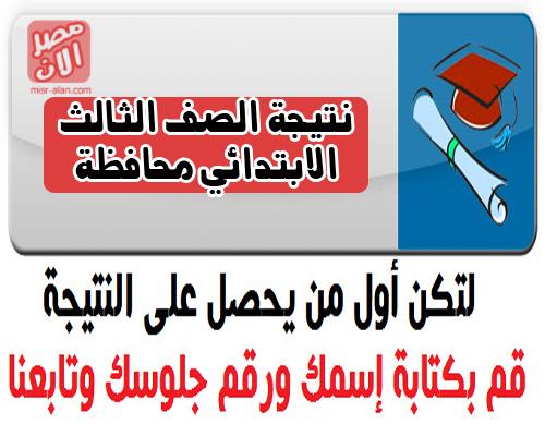 الاستعلام عن نتيجة الصف الثالث الابتدائي محافظة القاهرة برقم الجلوس