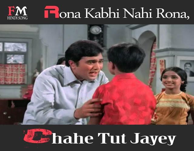 Rona-Kabhi-Nahi-Rona-Apna Desh-(1972)