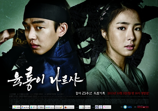 Sáu Con Rồng Bay - Six Flying Dragons