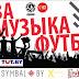 #маямова. Мова-Музыка-Футбол