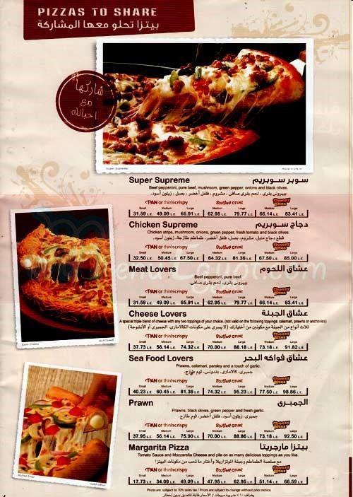 مطعم بيتزا هت