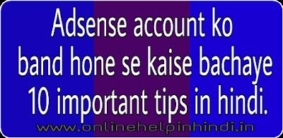 Adsense-account-ko-band-hone-se-kaise-bachaye-10-important-tips-in-hindi